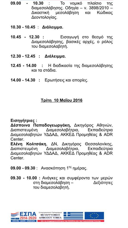 ΠΡΟΓΡΑΜΜΑ_2