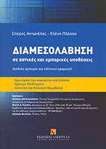 diamesolavisi_antwnelos_plessa