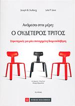 diamesolavisi_oudeteros