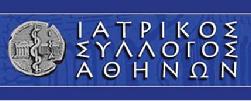 Ιατρικός Σύλλογος Αθηνών (ΙΣΑ)