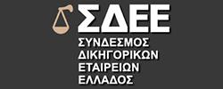 Σύνδεσμος Δικηγορικών Εταιρειών Ελλάδος (ΣΔΕΕ)