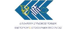 Ελληνική Συνομοσπονδία Εμπορίου & Επιχειρηματικότητας (ΕΣΕΕ)