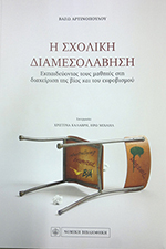 sxoliki_diamesolavisi_book_1