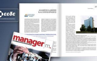 manager-oktwbriou