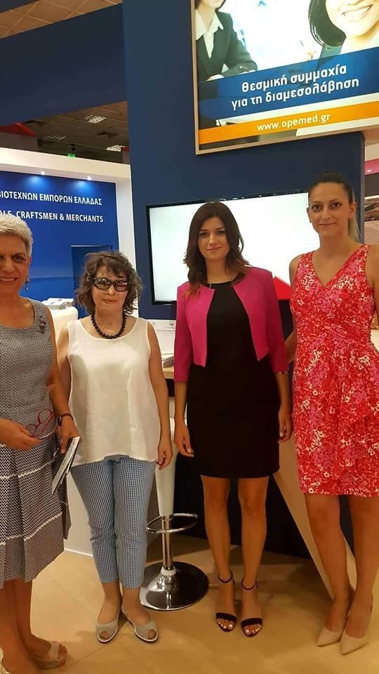 Στο περίπτερο της ΓΣΕΒΕΕ: - Ευγνωσία Ραφτοπούλου Δικηγόρος - Διαμεσολαβήτρια - Κωνσταντίνα Κουνεβα, Ευρωβουλευτής - Κατερίνα Νοτοπούλου, Υφυπουργός Μακεδονίας – Θράκης - Σοφία Παπαδοπούλου, Συντονίστρια Εξωδικαστικού Μηχανισμού – Διαμεσολαβήτρια