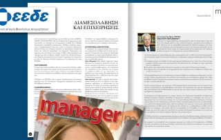 eede-manager-post