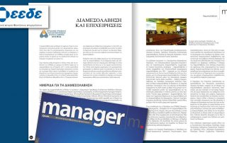 eede-manager_1100x620