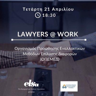Lawyers at work (L@W) ΟΠΕΜΕΔ